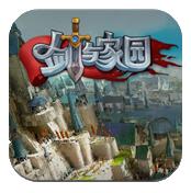 剑与家园iPhone版 v1.11
