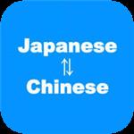 日文翻译iPhone版 v12.0.0