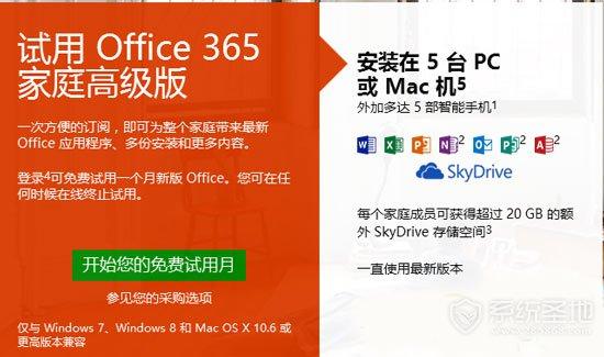 office365激活工具免费版