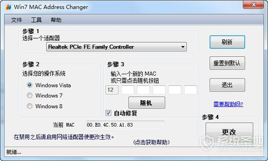 Win7 mac地址修改器(Win7 MAC Address changer) v2.0