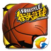 街头篮球手游安卓版 v1.6.0.9