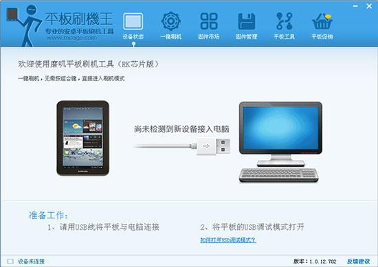 平板刷机王官方正式版 v1.0.17.5