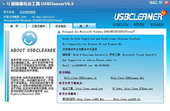 USBCleaner官方版 v6.0