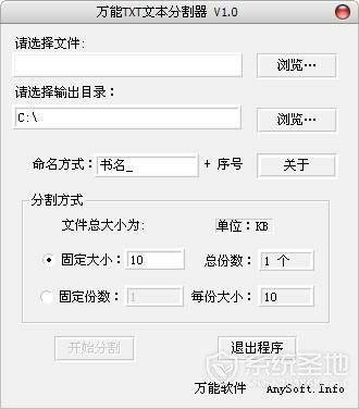 万能TXT文本分割器绿色版 V1.0