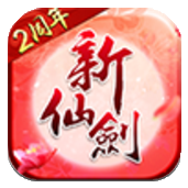 新仙剑奇侠传安卓版 v3.6.0