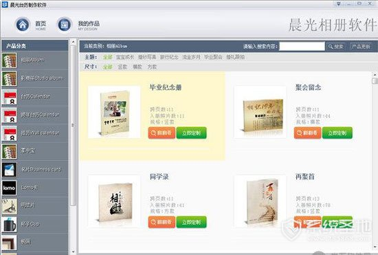 晨光台历制作软件免费中文版 v5.6.1