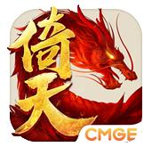倚天屠龙记安卓版 v1.5.0