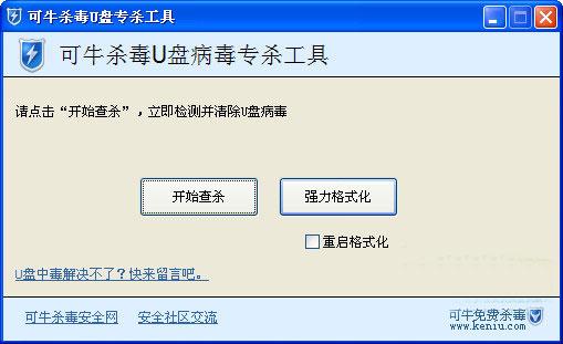可牛杀毒u盘专杀工具绿色版 v1.1