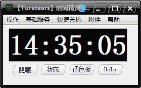 时间精灵绿色版 v3.2