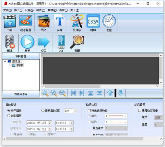 xshow图文编辑软件官方版 v3.0