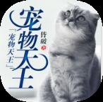 宠物天王txt阅读器安卓版