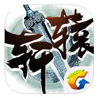 轩辕传奇iPhone版 V1.0.30