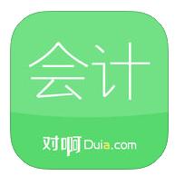 会计随身学iPhone版 V4.3.1
