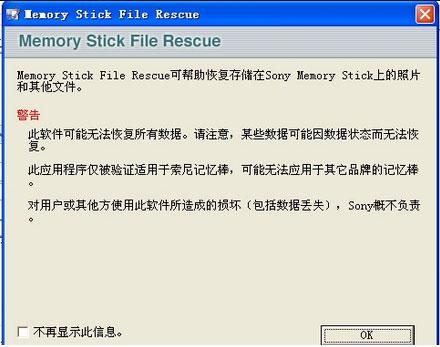 索尼记忆棒数据恢复软件(Memory Stick File Rescue)官方版 v1.1