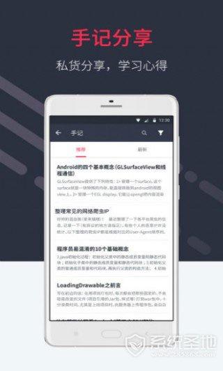 虎课网安卓版