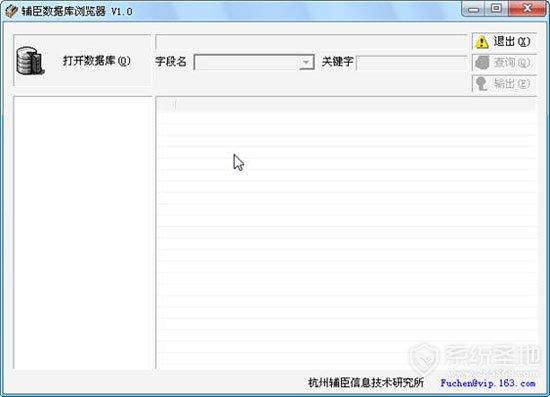 辅臣数据库浏览器绿色免费版 v1.0