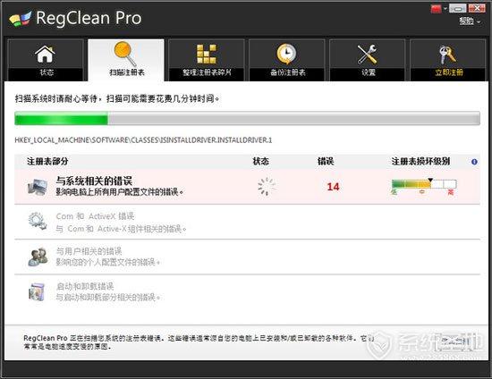 注册表检测及修复工具(RegClean Pro)中文免费版 v7.2.7