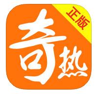 奇热小说iOS版