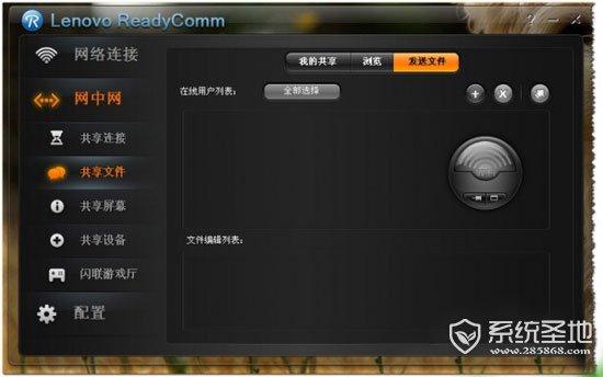 闪联任意通官方版 V5.0