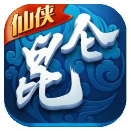 昆仑剑仙安卓版 v1.0.1