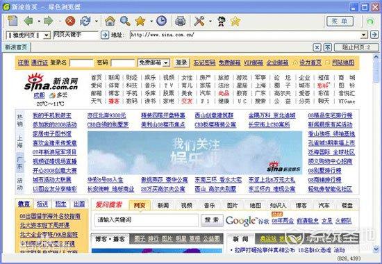 绿色浏览器(GreenBrowser)官方版 V6.9.1223