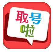 取号啦安卓版 v2.4