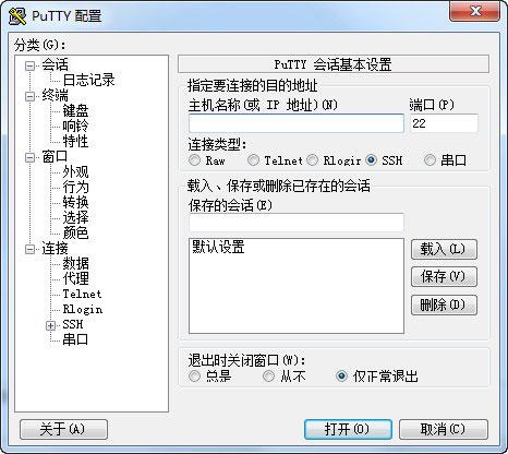 Putty(远程登录工具)中文版 v0.63