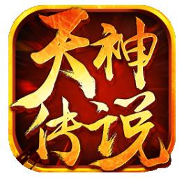 天神传说安卓版 v1.0.10