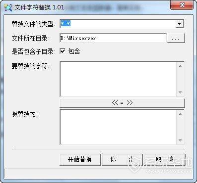 文件字符替换器绿色免费版 v1.01