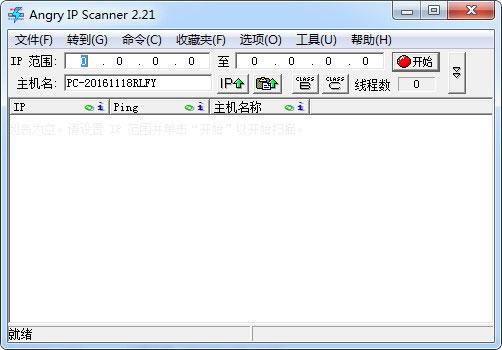 ipscan(ip端口扫描工具)绿色版 V2.21