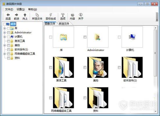 数码照片伴侣绿色免费版 v1.1