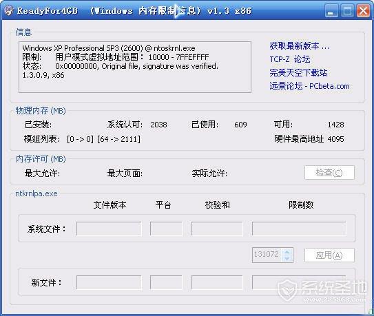 win7 4G内存补丁(readyfor 4gb)绿色版 v1.3
