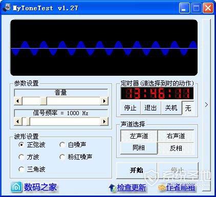 煲机软件(MyToneTest)绿色版 V1.27