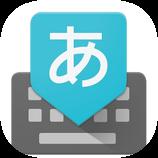 谷歌日文输入法安卓版 v2.20