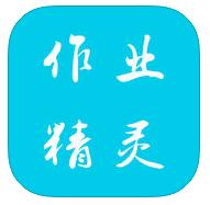 作业精灵iPhone版 v1.4.9