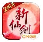 新仙剑奇侠传iPhone版 v5.6