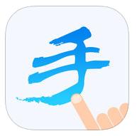 手写输入法iPhone版 V1.0
