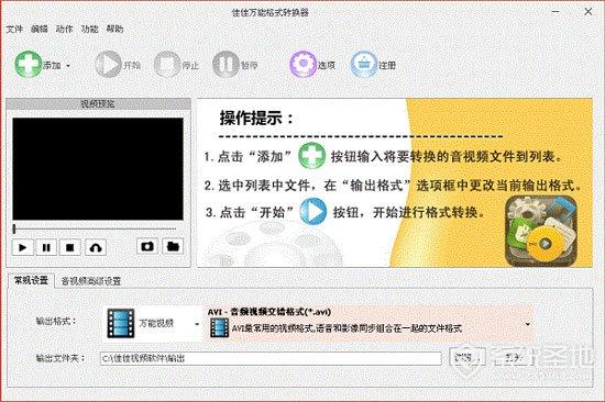 佳佳万能格式转换器免费版 v2.9.5.0