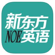 新东方英语iPhone版 v9.3