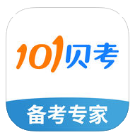 101贝考iPhone版 v7.0.5.1