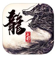 龙之影iPhone版 V1.7