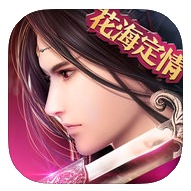 御剑情缘iPhone版 1.17.2