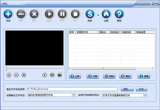 闪电极速格式工厂官方版 v6.2.0