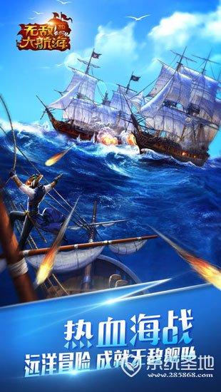 无敌大航海