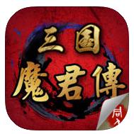 三国魔君传iPhone版 v1.4.0481