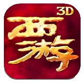 西游降魔篇3D安卓版 v2.0.2