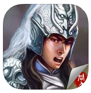 三国志赵云传iPhone版 v1.6.1000