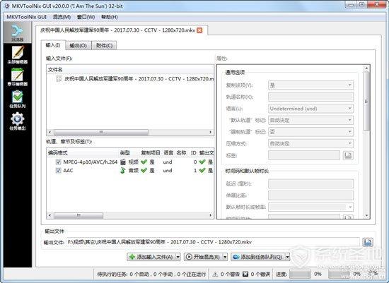 MKVToolNix(MKV处理工具)v20.0.0中文精简绿色版