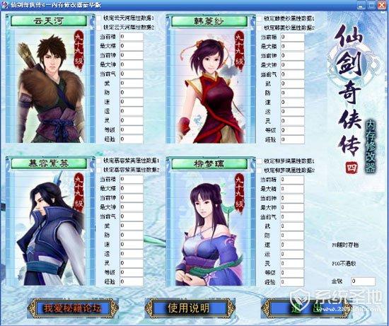 仙剑奇侠传4内存修改器豪华版