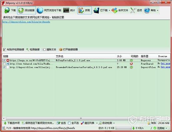 白马下载器绿色版 v2.5.3